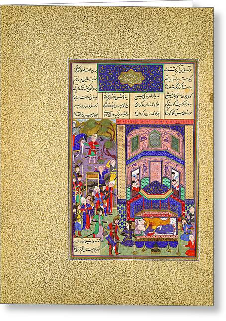 The Iranians Mourn Farud And Jarira Greeting Card by Celestial Images