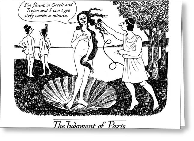 The Judgment Of Paris Greeting Card