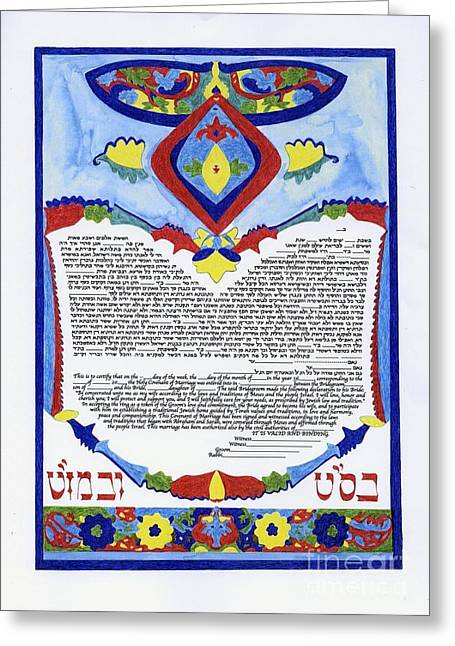 The Mazal Tov Ketubah Greeting Card by Esther Newman-Cohen
