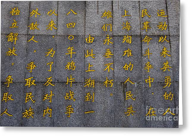 The Peoples Monument, China Greeting Card
