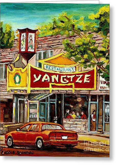 The Yangtze Restaurant On Van Horne Avenue Montreal  Greeting Card