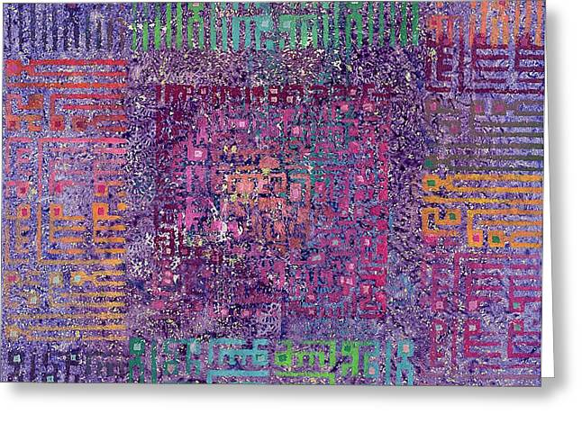 There Is No God But God Greeting Card by Laila Shawa