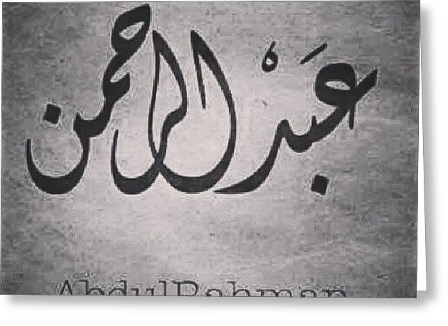 Arabic greeting cards mobile prints this how it spelled in arabic greeting card m4hsunfo