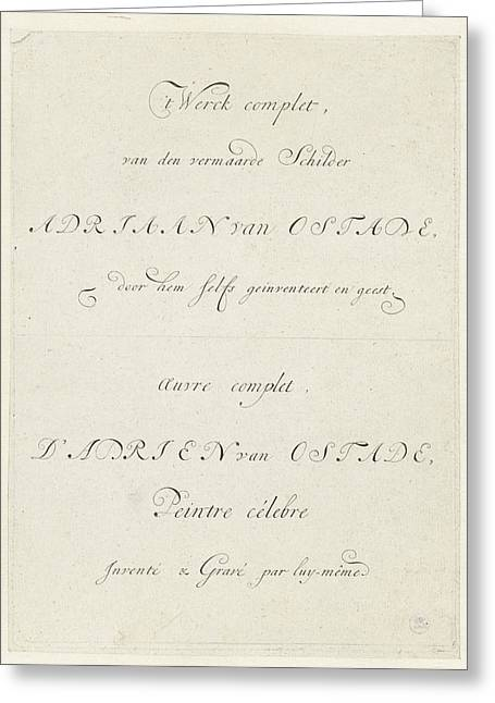 Title Engraving Of The Complete Series Of Prints By Adriaen Greeting Card