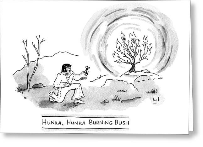 Title: Hunka Greeting Card by Bob Eckstein