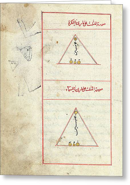 Triangulum Constellation Greeting Card by Library Of Congress