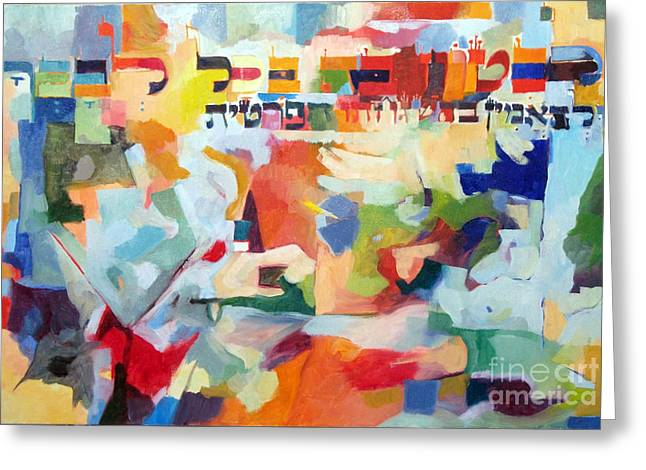 Trust In Hashem With All Of Your Heart Greeting Card by David Baruch Wolk