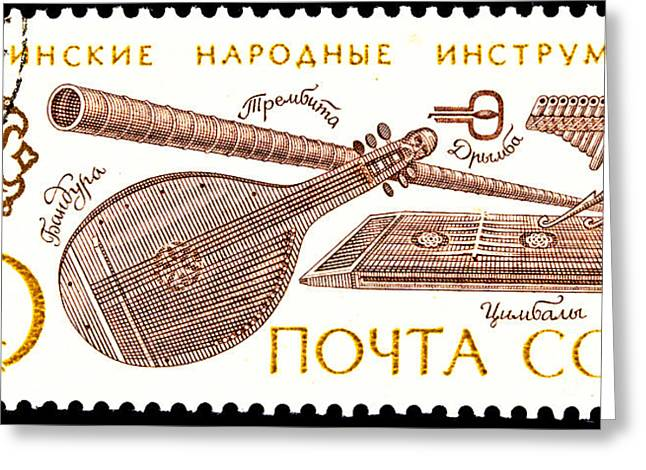Ukrainian Folk Music Instruments  Greeting Card by Jim Pruitt