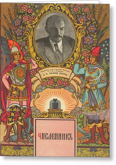 V.i.lenin Greeting Card