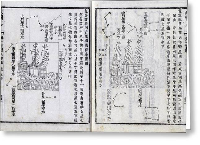Voyage Of Zheng He Greeting Card