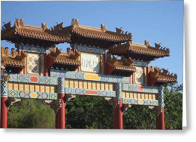 Walt Disney World Resort - Epcot - 12122 Greeting Card