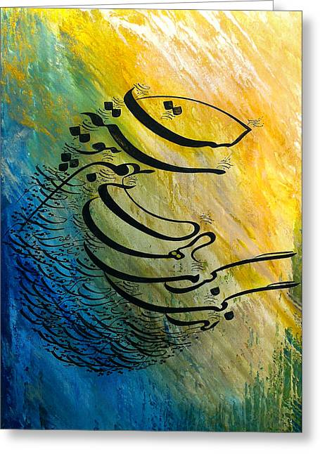 Life Is Contiguous To Warm Hearts Greeting Card by Shabnam Nassir  Majid Roohafza