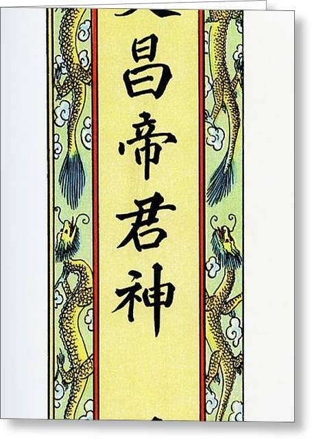 Wen-chang Name-tablet Greeting Card by Sheila Terry