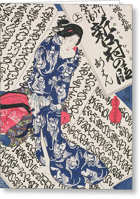 Woman Surrounded By Calligraphy Greeting Card by Utagawa Kunisada