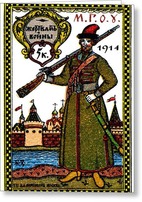 Wwi Russian War Bond Poster Greeting Card by Historic Image