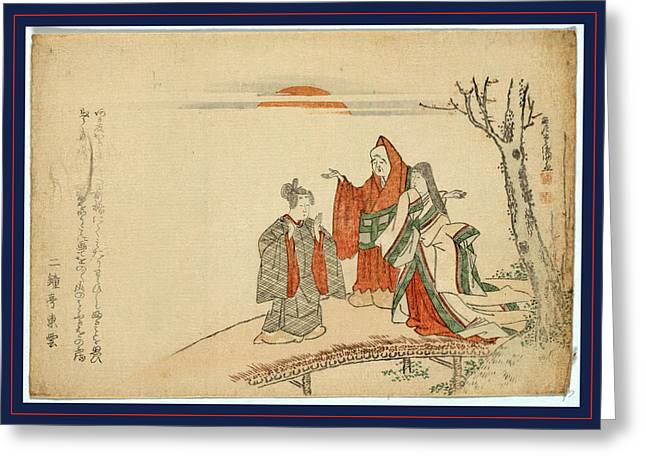 Yatsushi Kokei Sansho Greeting Card by Shunman, Kubo (1757-1820), Japanese