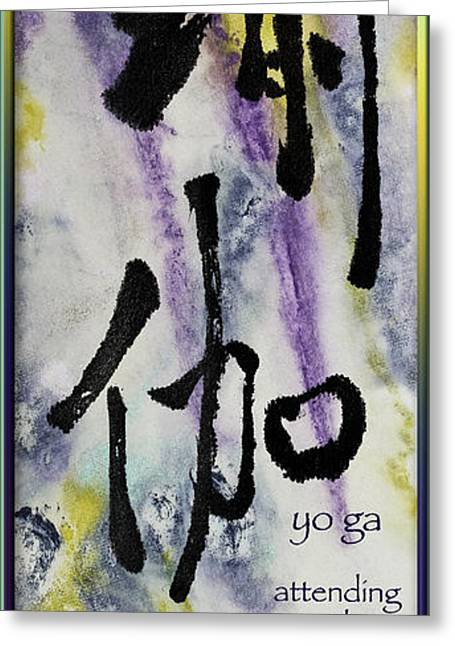 Yoga Attending To The Jewel Greeting Card by Peter v Quenter