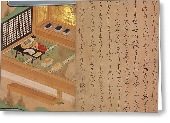 Young Yoshitsune Studying Greeting Card by British Library