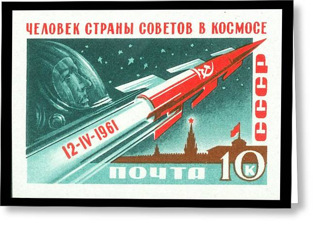 Yuri Gagarin Commemorative Stamp Greeting Card by Detlev Van Ravenswaay