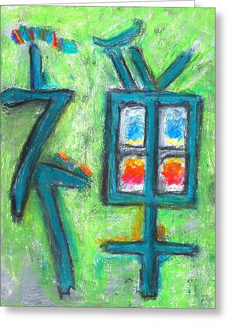 Zen Greeting Card by Yuri Lushnichenko