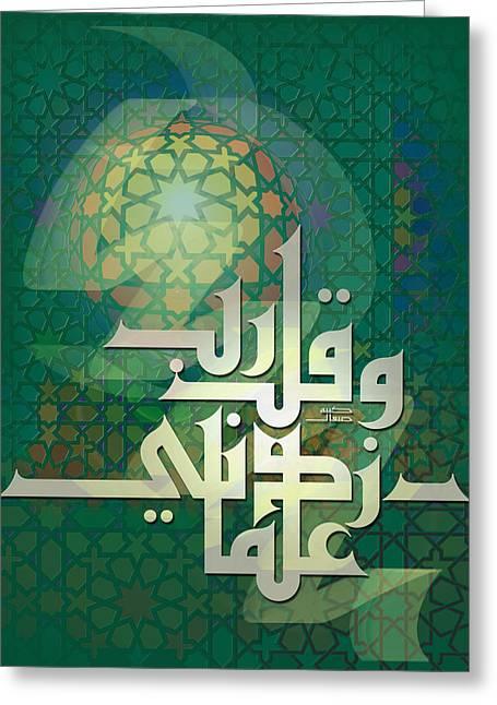 Zidni-lord Increase Me In Knowledge Greeting Card