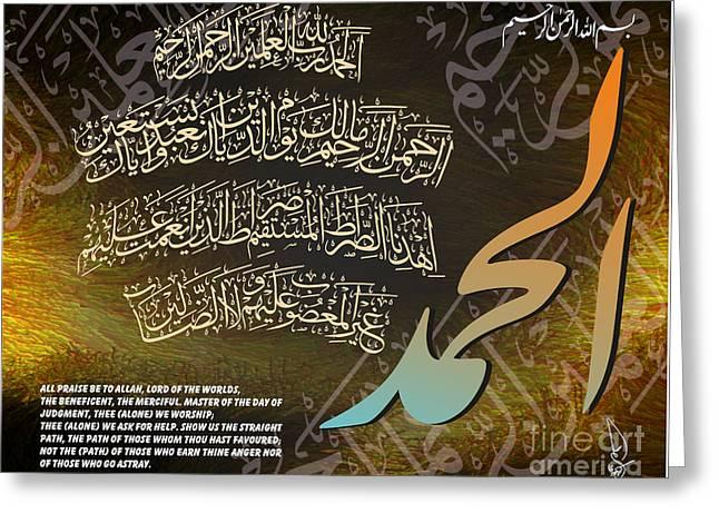 Al Hamed  Qurani Aayaat Greeting Card
