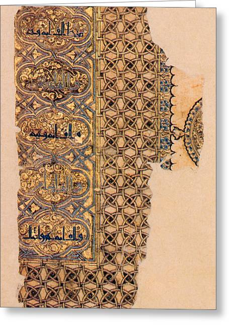Fragment From A Persian Quran Greeting Card by Photo Researchers