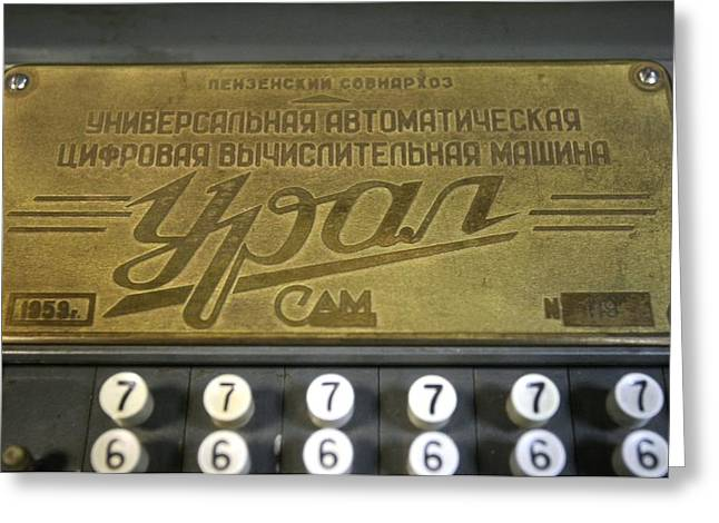 Historic Russian Computer Greeting Card by Ria Novosti