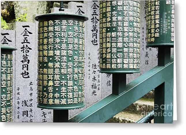 Japanese Prayer Wheels Greeting Card