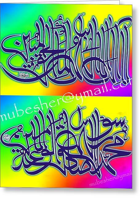 Kalma Greeting Card by Ibn-e- Kaleem