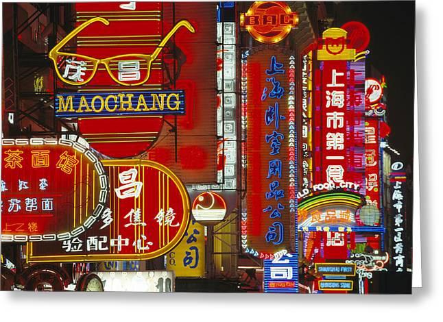 Neon Signs In Nanjing Lu, Shanghais Greeting Card