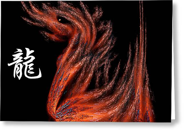 Dragon Greeting Card by Christopher Gaston