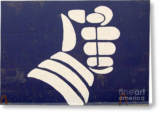 Armored Fist Greeting Card by Unknown