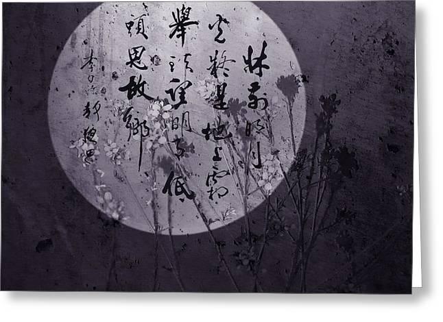 Autumn Full Moon Greeting Card
