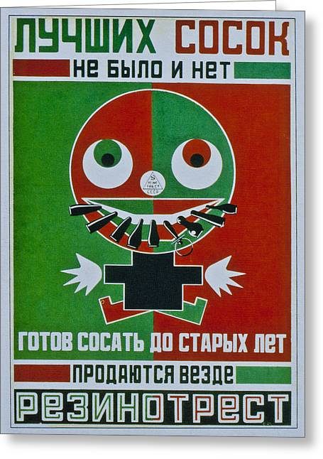 Better Pacifiers - Alexander Rodtchenko Greeting Card by Georgia Fowler