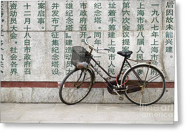 Bicycle At The Monument To The Peoples Heroes Greeting Card