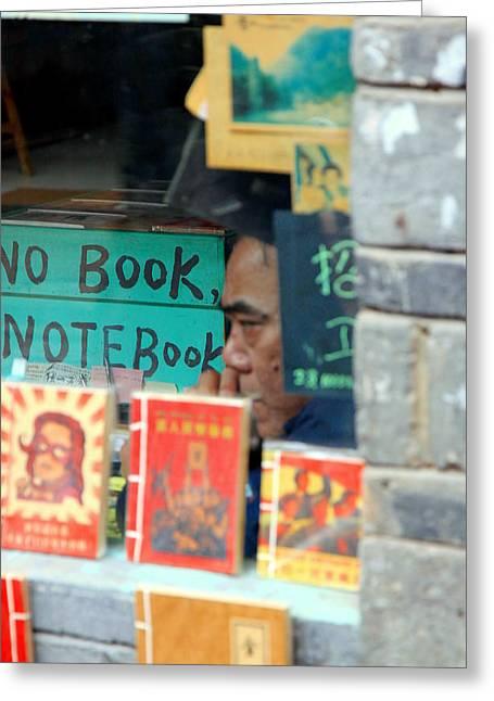 Chinese Bookstore Greeting Card by Valentino Visentini