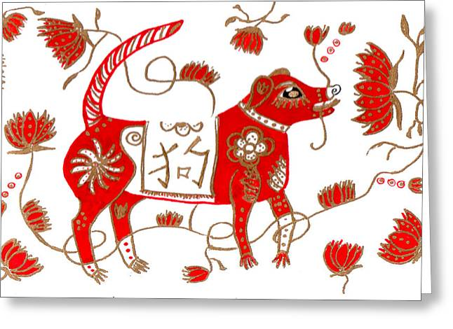 Chinese Year Of The Dog Astrology Greeting Card by Barbara Giordano