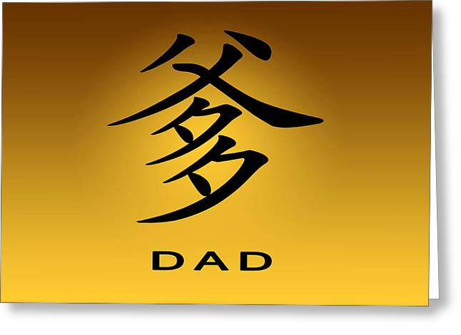 Dad Greeting Card