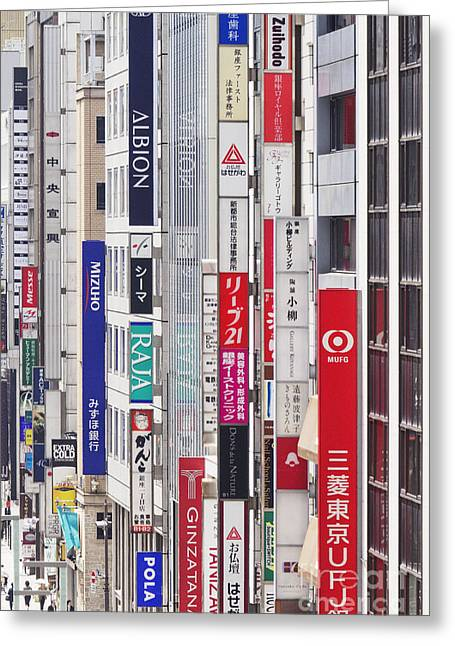 Downtown Business District In Japan Greeting Card by Jeremy Woodhouse