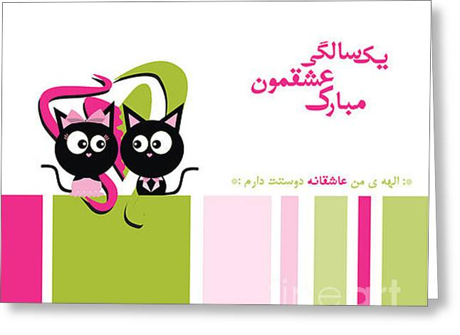 Happy First Anniversary Love Greeting Card by Ramin Torabi