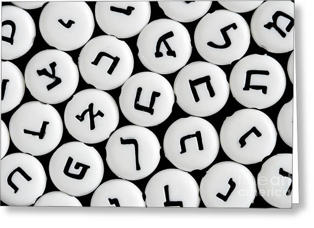 Hebrew Characters  Greeting Card by Igor Kislev