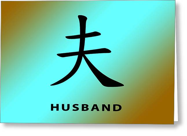 Husband Greeting Card