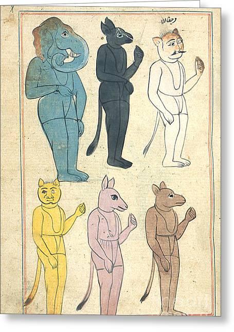 Islamic Demons, 17th Century Greeting Card