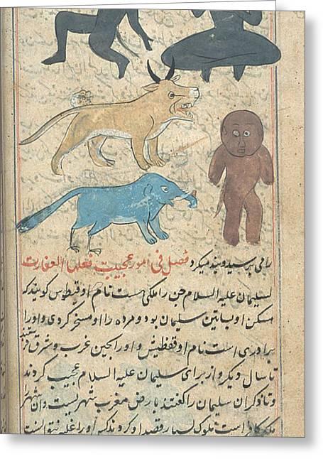 Islamic Demons, 18th Century Greeting Card