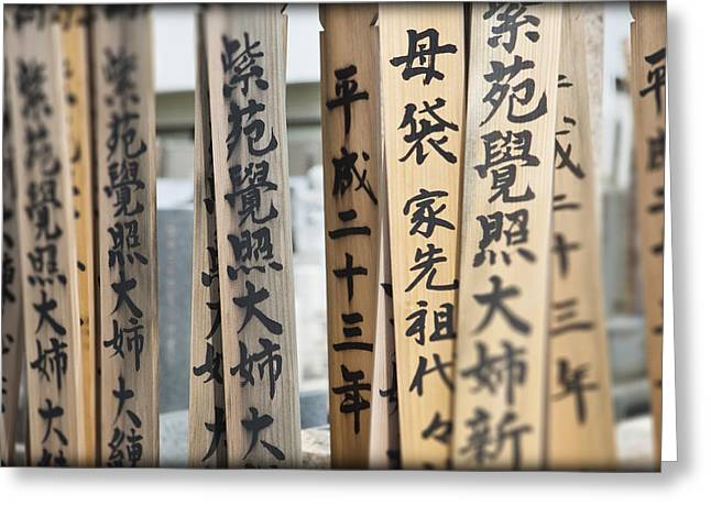 Japanese Prayer Sticks In Cemetery Greeting Card by Bryan Mullennix