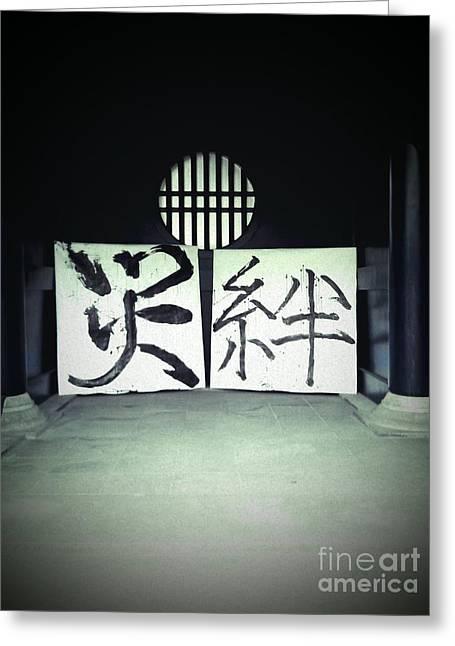Kanji Of The Year Greeting Card by Eena Bo