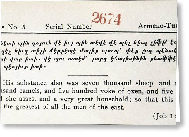 Armenian american greeting cards fine art america literacy test c1917 greeting card m4hsunfo