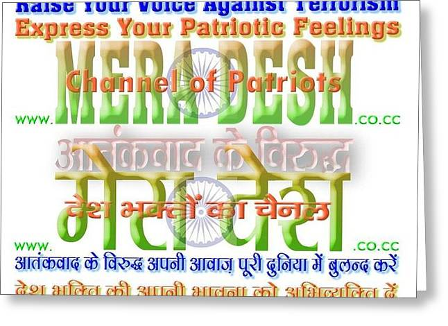 'mera Desh - My Country Channel Of Patriots - Logo' Greeting Card by Sudhir Kumar Kaura