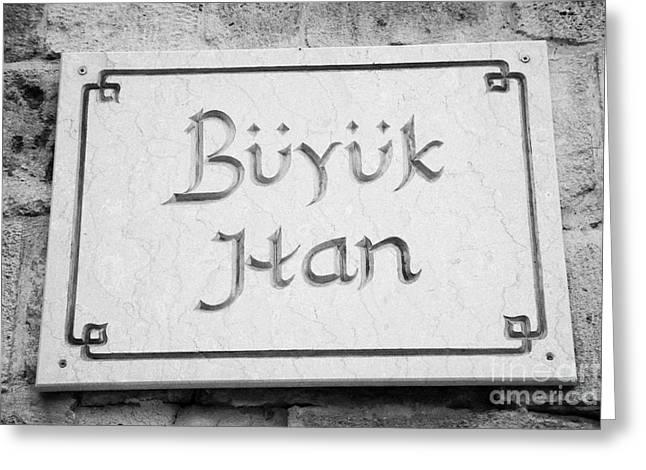 nameplate on the exterior of buyuk han the great inn in nicosia TRNC turkish cyprus Greeting Card by Joe Fox